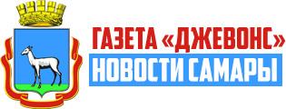 Йевонс — Новости Самары